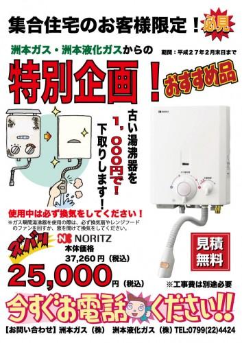 集合住宅のお客様限定!洲本ガス・洲本液化ガスからの特別企画!