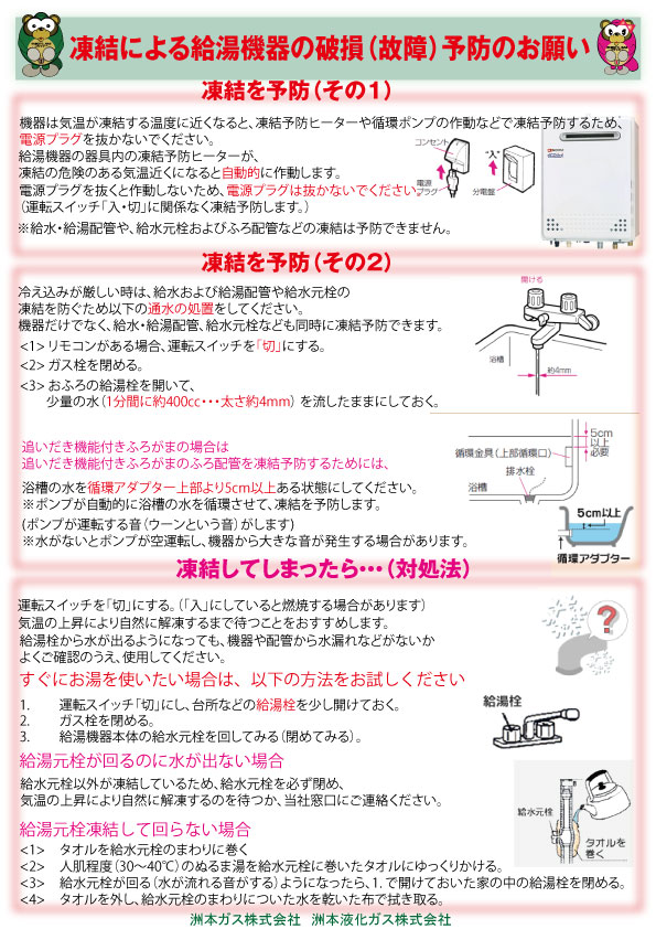 凍結による給湯器の破損(故障)予防のお願い