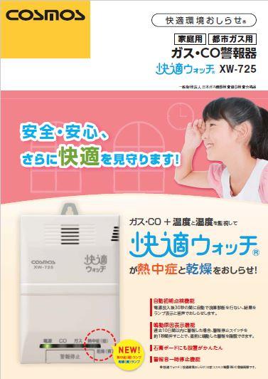 新コスモス電機 ガス・CO警報器「快適ウォッチ」XW725