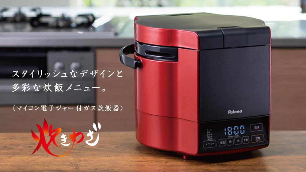 ガス炊飯器 パロマ 「炊きわざ」