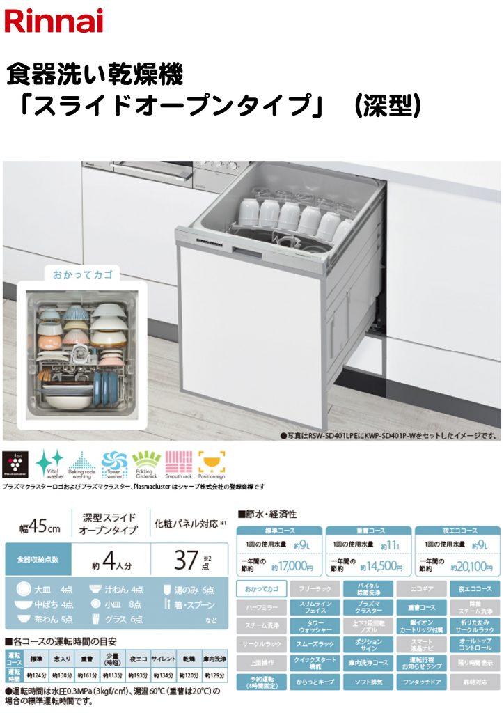 リンナイ 食器洗い乾燥機「スライドオープンタイプ」(深型)