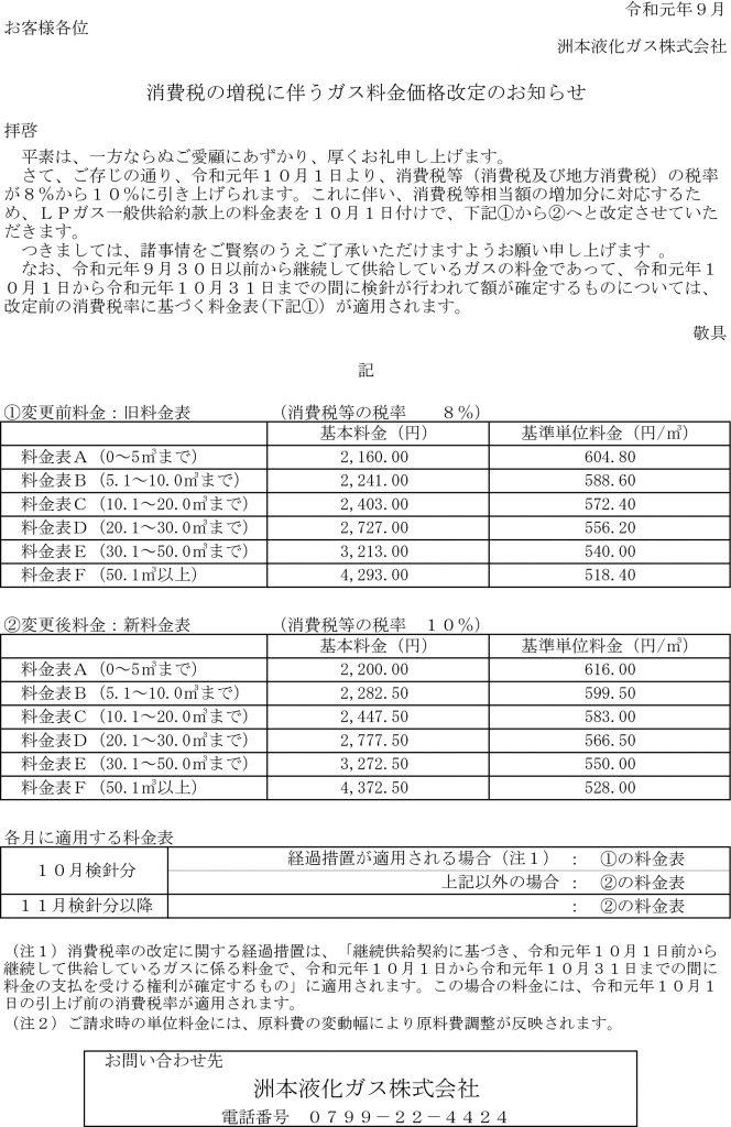 消費税法の改正に伴うLPガス料金改定のお知らせ
