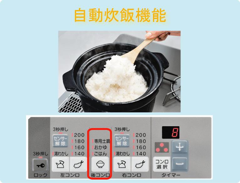 自動炊飯機能2
