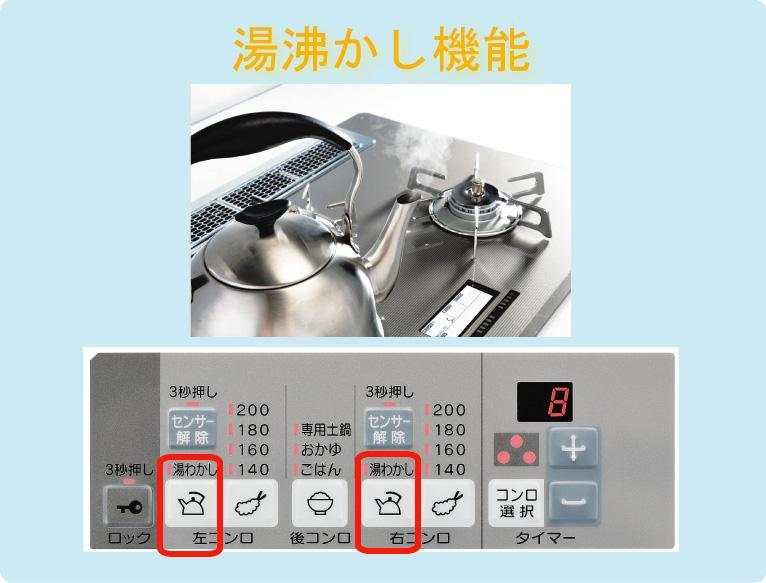 湯沸かし機能1