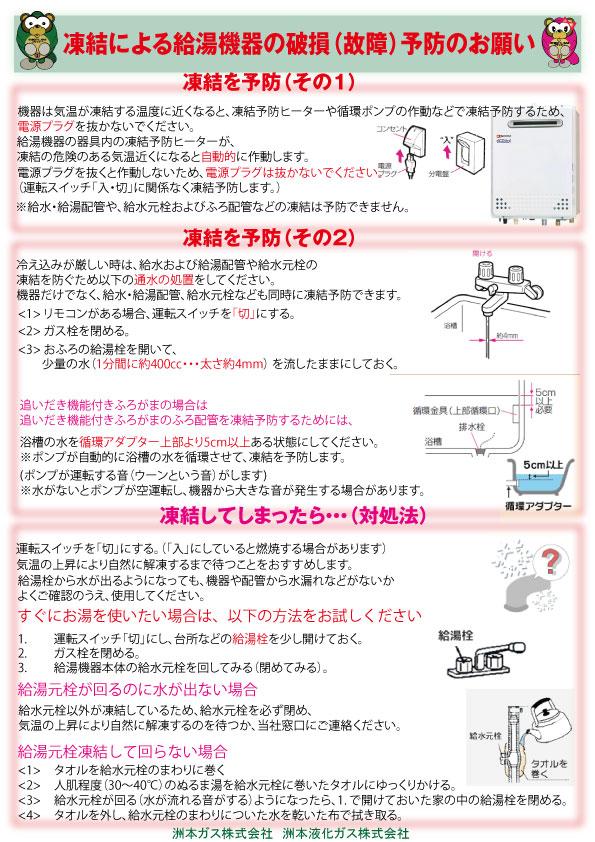 凍結による給湯機器の破損(故障)予防のお願い