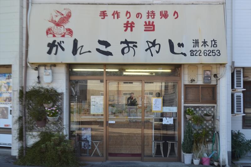 がんこやじ様店構え (4)_R