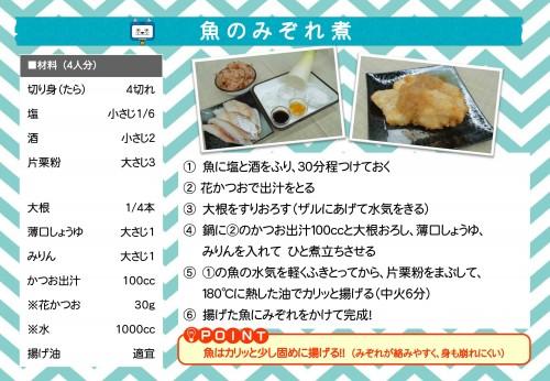 レシピ(魚のみぞれ煮)
