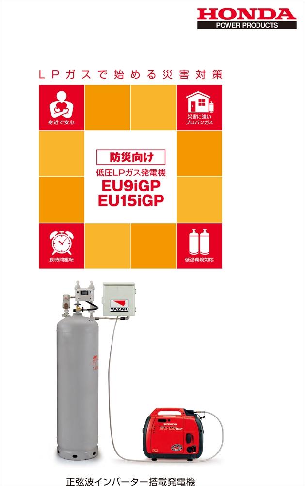 LPガスで始める防災対策 LPガス発電機