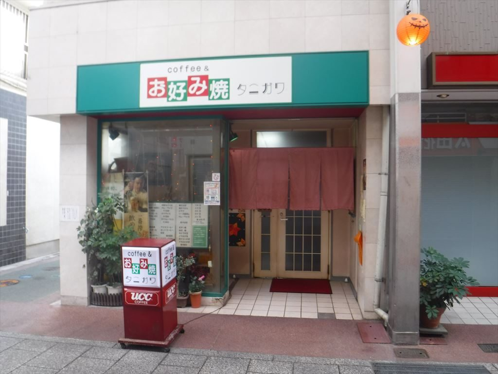スモッピーのお店紹介~お好み焼きタニガワさま~