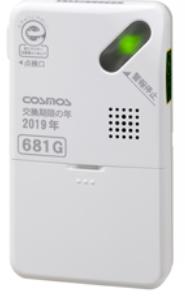 簡易ガス・LPガスをご利用のお客さまへガス漏れ警報器を設置しましょう!(LPガス用)