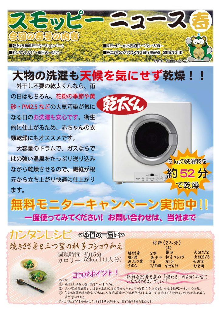 スモッピーニュース春号発行