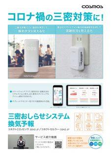 新コスモス電機からの新商品「三密お知らせシステム換気予報」