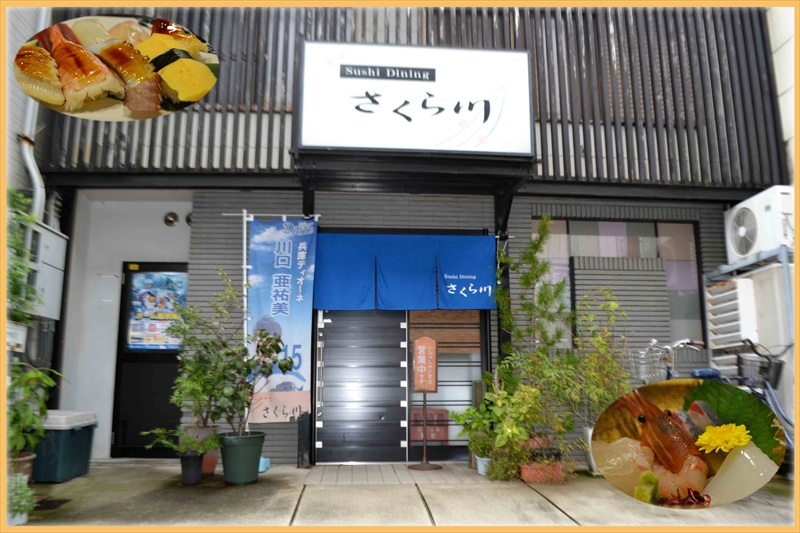 Sushi Dining さくら川さま編